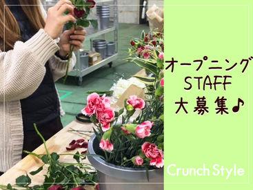 6月立ち上げの新拠点!一緒にスタート◎お花に囲まれてお仕事したい方は必見♪*。