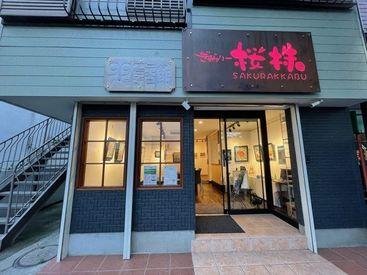 桜ヶ丘駅から徒歩圏内! キレイで落ち着いた雰囲気が魅力♪ 絵画イベントの企画運営、 POP作成など経験を活かして働けます◎