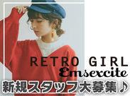10代~20代の若い女の子に大人気の「EMS&RETRO GIRL」で販売スタッフ大募集◎人気ブランドで憧れのアパレルデビューしませんか?