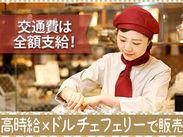 <ドルチェフェリーチェ レガロ>焼き菓子や生ケーキなどの販売店♪ 食器やタオルなどの雑貨も取り扱うオシャレな店舗です◎