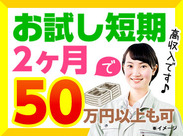 ☆お試し短期☆2ヶ月で50万円! シンプル作業でラクラク稼ぐ◎