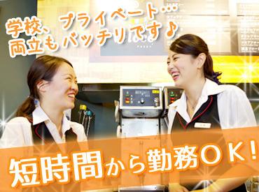 【カフェスタッフ】★○o。新宿三丁目駅0分☆お得な食事補助つきです♪。o○★≪週2日/3h~≫サクッと短時間も◎学校やプライベートとの両立OK!