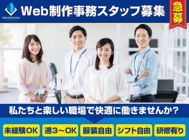 【WEB制作事務スタッフ】WEB制作のサポートやPCへのデータ入力をお任せ◎服装&髪型はアナタらしく*゜街中なので通勤も便利です(^ω^)♪