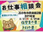 【登録だけでもOK*】 3/21・29に相談会を開催!!千歳・恵庭・苫小牧のお仕事に強い「セイショウ」がお仕事探しをサポートします★