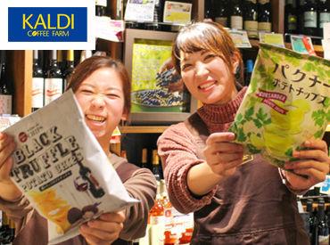 """コーヒー&輸入食品で人気 """"カルディコーヒーファーム""""★ 流行りの食材から、ロングセラー商品etc… 好きなモノは《社割》でGET♪"""