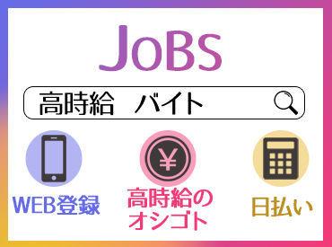 短期集中で稼げる★ 未経験でも<1400円>高時給GET☆