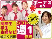 <寿司めいじん ゆめタウン広島店> らくらく週1日~OK&シフトは週ごとに作成♪ 無理なく慣れていけます◎