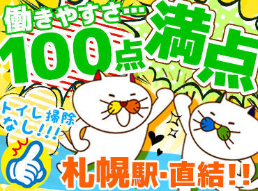 <札幌ステラプレイス店> \圧倒的に、覚えることが少なめ!!!/ 日数や曜日の相談、テスト休みなども とっても相談しやすい◎