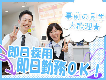 【auショップSTAFF】正社員デビューのチャンス☆ステップアップと高収入と高待遇☆あなたの笑顔で地元の皆さんの生活を支えよう◎