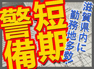 6月1日に大津出張所がOPEN♪ オープニングスタッフを大募集! 短期勤務もOK☆