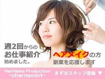 【出張ヘアメイク】=◆ヘアメイク専門のサロンと連携◆=[サロン業務~撮影現場]と幅広く活躍できます。MENSヘアセットできる方歓迎!!無料講習あり