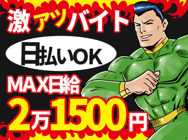 NEW STAFF募集中!! MAX日給2万1500円以上でガッツリ稼げます!