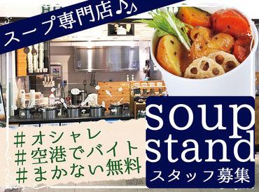 【スープ専門店STAFF】~人気のスープ専門店~#オシャレ#cafe#季節のスープも #まかないで食べ放題#北海道の美味しさ #じっくりコトコト