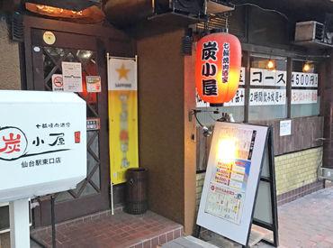 宮城野通駅1分、仙台駅東口徒歩6分 好立地です♪ 少し落ち着いた通りにある、 隠れ家風の人気店◎