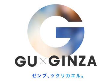 【GU店舗スタッフ】【GU×GINZA】ジーユー銀座店 リニューアルオープン!今までのサービスも、店舗も、全て新しくなる。NEW STAFF大募集!