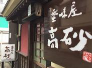 土浦駅近く☆釜飯が人気の小料理屋さん♪≪シフト1週間提出≫授業や遊びとの両立もバッチリです!テスト休みも取得OK★