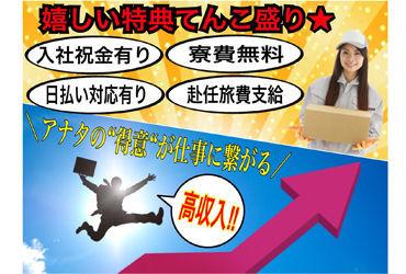 【シール貼り/軽作業】入社祝い金あり!寮費無料、1R寮完備(家具家電付き)バッグ1つから新生活が始められます!!