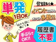 仙台市内や北東北のショッピングモール等で新サービスのPRイベントを実施するお仕事です♪未経験でもスグに活躍できます!