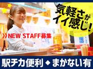★☆NEW STAFF大募集☆★ 接客未経験の方もしっかりサポート まずはお気軽にご応募ください◎