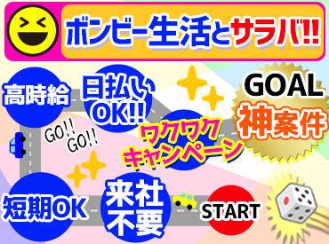神案件を見つけるかどうかは…アナタ次第!! ゴールしたいなら、登録へGO☆ あなたのチャレンジを待ってます♪