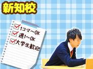 得意教科が1つでもあればOKです♪ 生徒と楽しくお勉強しましょう!