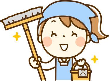 ≪未経験の方も大歓迎です♪≫先輩や社員がしっかりとあなたをフォローします!清掃の仕事が始めての方もご安心ください◎