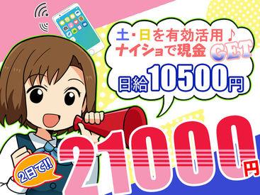【日給1万500円】2日で2万1000円!人気のキャンペーンスタッフのスポットバイト♪Wワーク歓迎!ぜひご応募下さい。