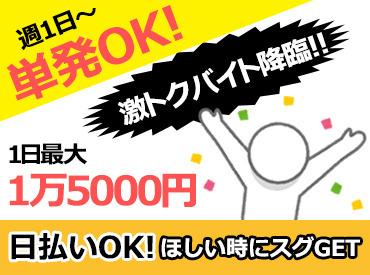 【鳶職】\【日払い可】単発1日OKのオトクバイト/«MAX日給1万5000円»お小遣いUPに!寮完備 / 短期OK / 10~50代スタッフ活躍中