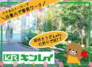屋上は緑に囲まれた休憩コーナー★スタッフがリフレッシュできる環境として人気の高い場所です♪執務室フロアは完全禁煙!