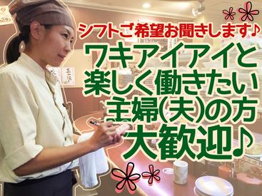 【平禄寿司スタッフ】【注目!!】お寿司・海鮮丼が半額で味わえる★*.+スタッフだけのお得なまかない◎≪週1日/短時間~≫無理なくお仕事♪
