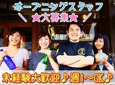【ホールStaff】『オープニングメンバー』だからこその好条件であなたをお待ちしております☆横浜駅西口からスグ♪週1日~/1日2、3h~OK♪