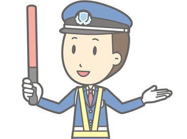 \★警備未経験者さんも大歓迎★/ 【 安全を確認して⇒車・人を誘導 】だけ!! お仕事は、意外とシンプルなんです♪