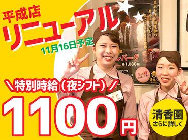 【焼肉店staff】\11月16日リニューアルオープン!!/★高時給1000~1100円でガッツリ★履歴書なし!いつもの格好OK面接でお会いしましょう