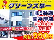 \2店舗どちらも、駅からスグ♪/ 通いやすさも、お仕事選びで大事なポイントですよね☆交通費支給もあるのが助かる♪