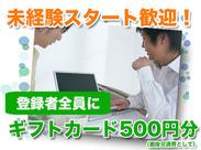 登録者全員にギフトカード500円分プレゼント(面接交通費として)★まずはお気軽にご登録ください!