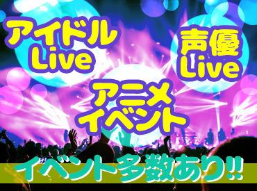 【イベントSTAFF】◆イベントバイトは一生の思い出◆MAX日給2万7000円!当日現地で現金払いも*サインのみでOK♪前日の予約も◎スマホでラクラク!