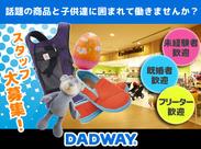 """子育てママにおなじみの人気ブランドが並ぶ「ダッドウェイ」 ★毎月8日はパパの日""""DAD-day""""★"""