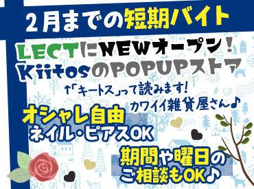 \井口エリアのLECTで販売スタッフ大募集/ 2020年10月にオープンした新店舗☆ 人気のファンシー雑貨ブランドです.+*