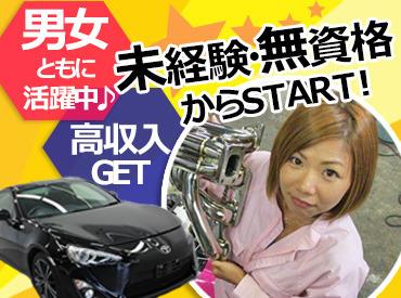 【車整備】▼働き方は、アナタが決められる☆▼短期勤務や、希望シフトも相談OK♪ガッツリ働きたい方は、月収26~32万円も可能です★