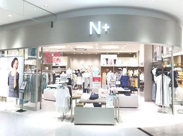 ニトリグループで始まったばかりの 新しいファッションブランド「N+」 わたしたちと一緒に新しいお店で STARTしてみませんか?