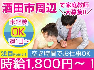 自分の勉強がてら稼げる♪ 空き時間を有効活用!など… 今先生を始める方が増えています◎ スタートから高時給1800円!!
