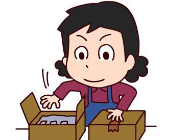 【軽作業】□単発で稼げるお仕事を探している□普通じゃつまらない!レアバイトをしたい etc.応募のキッカケは何でもOKo(^-^)o