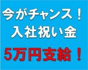 【今だけ!】4月末迄に入社の方へ入社祝い金5万円支給!