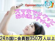 平均10~15分程☆スキマ時間にコツコツ回答して2万円相当のポイントゲットも可能! ※イメージ画像