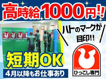 未経験でも時給1000円スタート!!1日8000円ゲットも可能◎(8時間勤務時) 基本は週払いですが、日払いの相談も可能です!