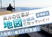 横浜で一番高いビル…あのランドマークタワーの屋上に足場を架けました!!横浜の名スポットのような大きい現場にも携わりました◎