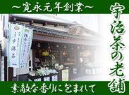 ~宇治川沿いにある歴史ある宇治茶の専門店~ 楽しく接客しませんか?? 土日祝に入れる方大歓迎!!