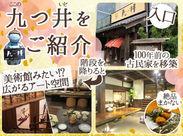 <階段を下っていくと…> 玉川店も横浜店も地下にお店があります♪ 非日常的な空間でわくわくしながら働けますよ◎
