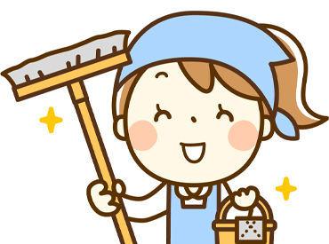 清掃バイトが初めての方もウェルカム★ はじめは先輩STAFFが丁寧にお教えしますので安心して始められますよ♪