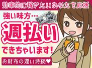 即日から11月までのお仕事!週払い×時給1000円で、短期間でも効率良く稼げます!しかも作業は「野菜の収穫」でカンタン◎